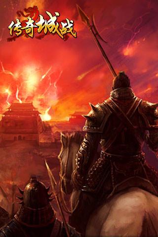 传奇城战软件截图1