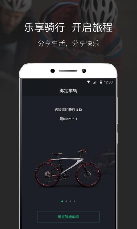 超级自行车软件截图4