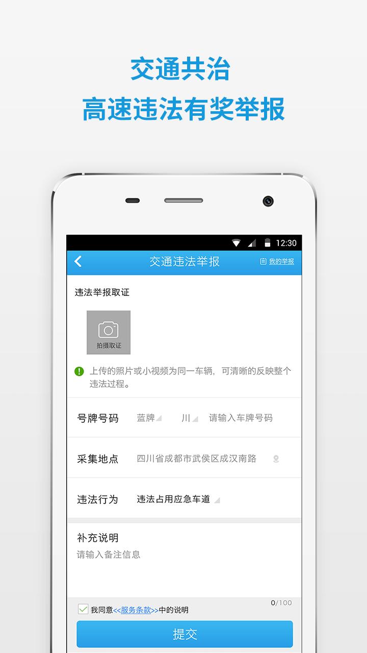 四川公安交警公共服务平台软件截图1