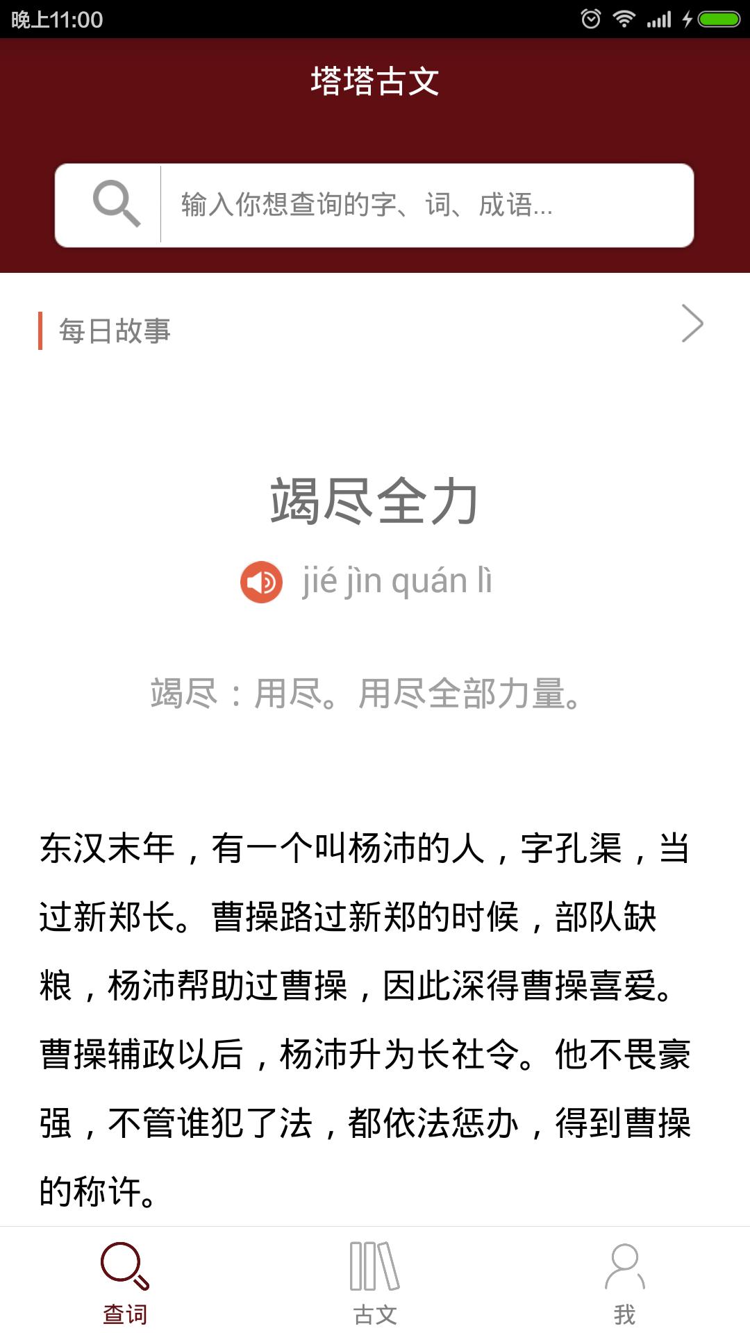 塔塔语文软件截图0