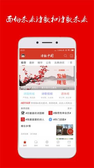 诗歌中国软件截图1