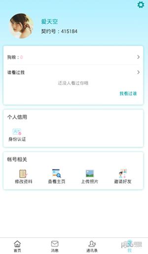 契小约app软件截图2