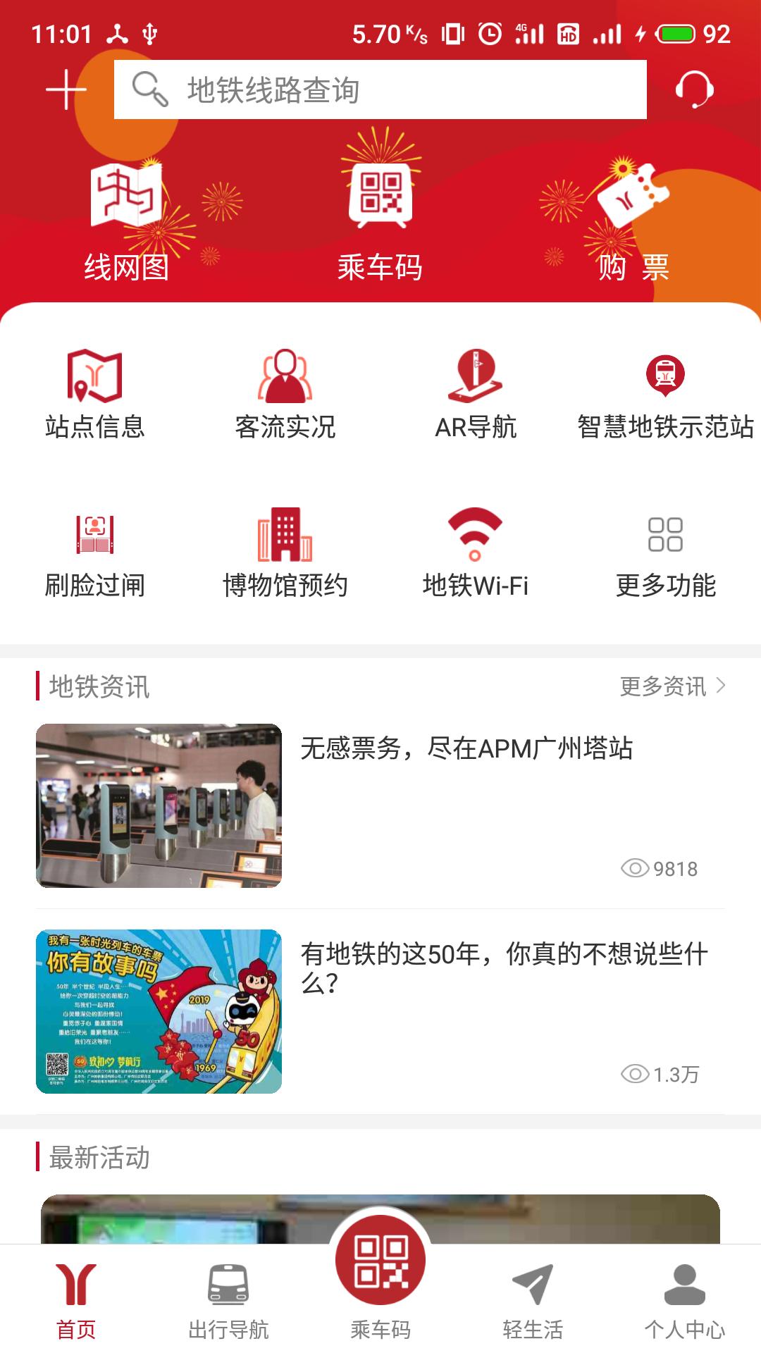 广州地铁软件截图2