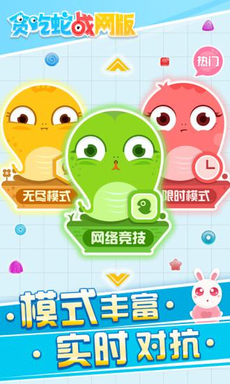 贪吃蛇战网版软件截图0