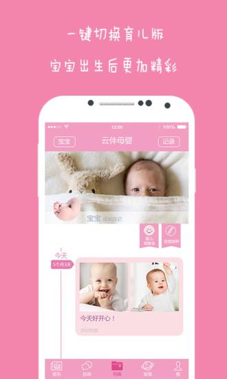 云伴母婴软件截图2
