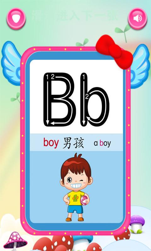 儿童学英文字母软件截图1