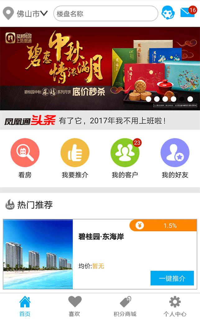 碧桂园凤凰通