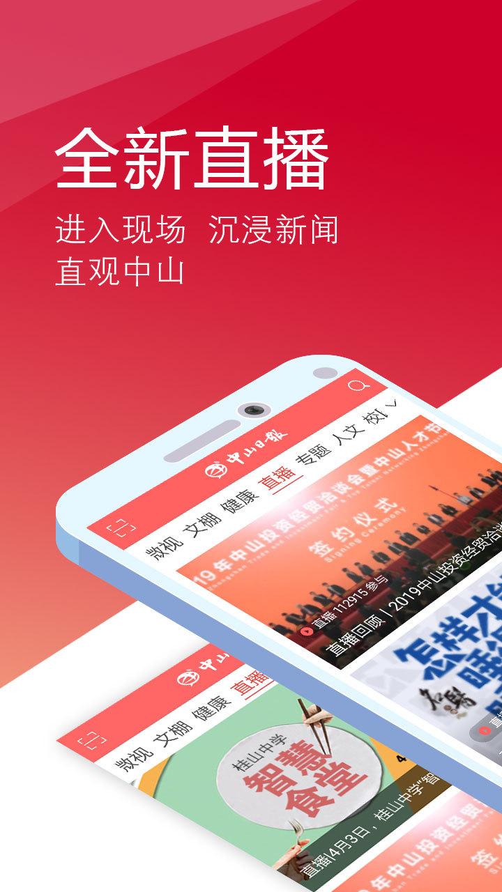 中山日报软件截图1