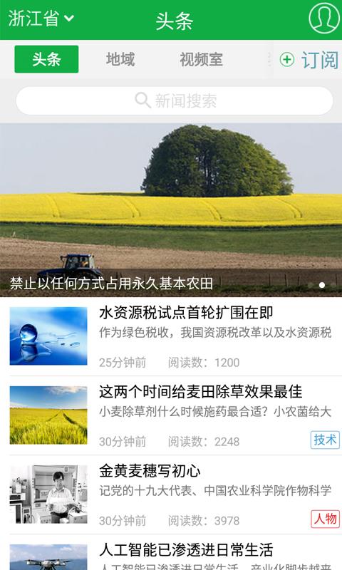 中国农业网软件截图1