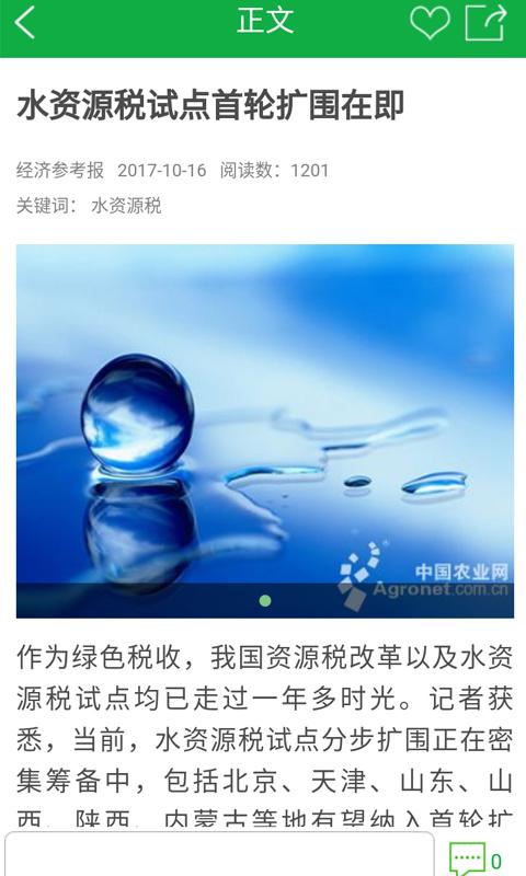 中国农业网软件截图3