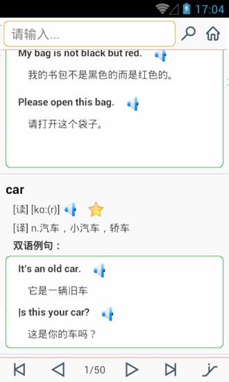 汉英双译软件截图3