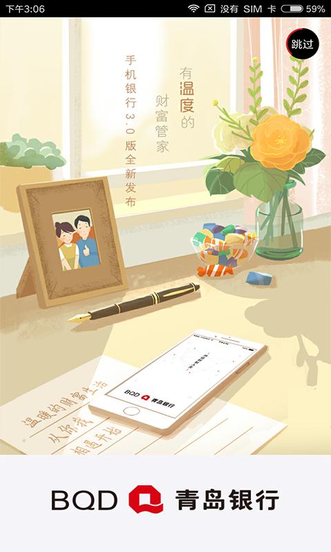 青岛银行软件截图0