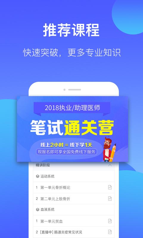 百通医学软件截图2