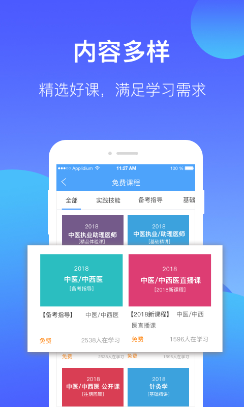 百通医学软件截图3