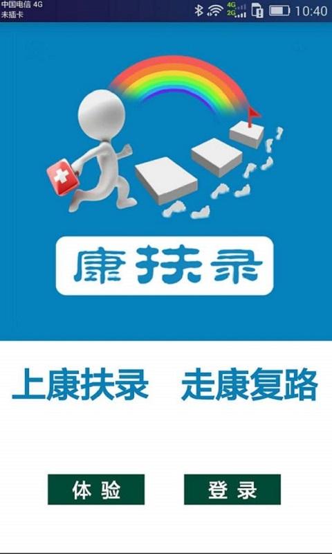康扶录软件截图3