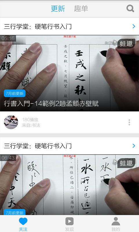 硬笔书法教程