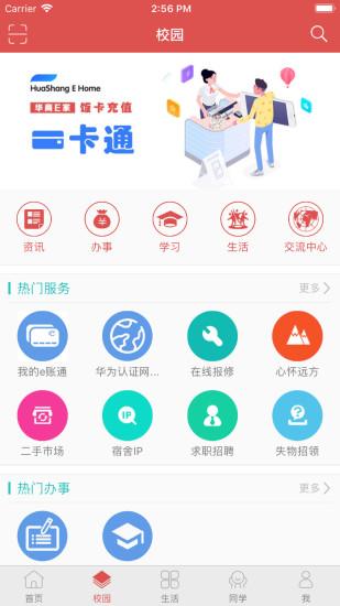 华商E家软件截图3