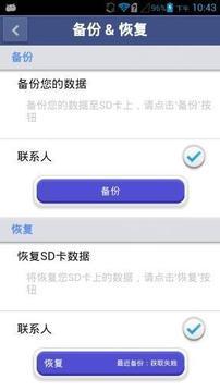 HUAWEI Mobile WiFi 2软件截图4