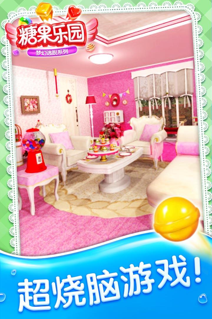 密室逃脱糖果乐园软件截图3