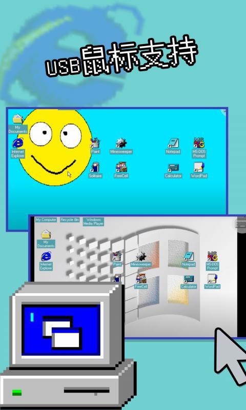 win98模拟器软件截图3