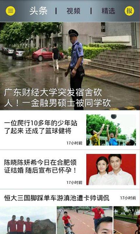 广州日报软件截图1