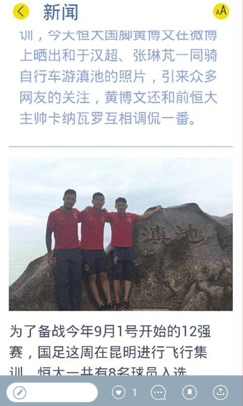 广州日报软件截图3