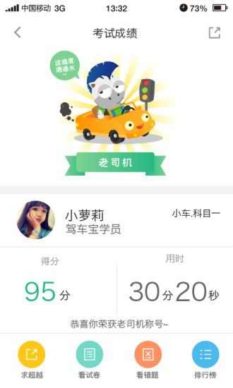 广西驾车宝·约教版软件截图0