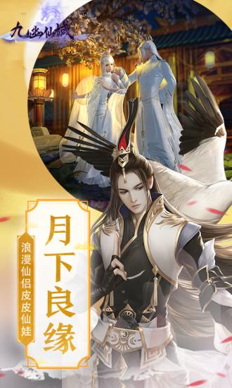 九幽仙域:完美仙侠软件截图2