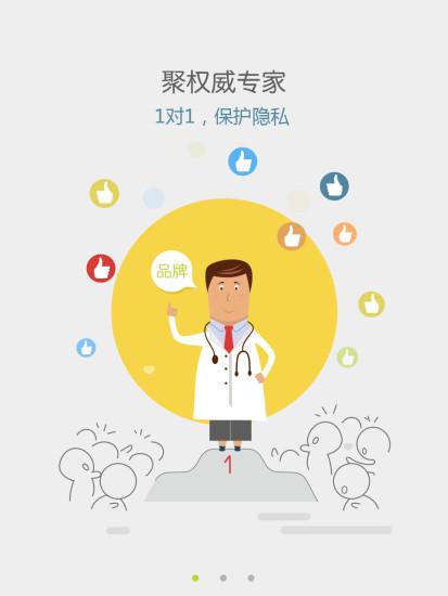 医典名医软件截图1