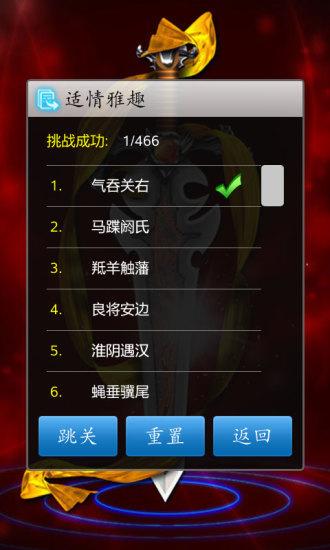 中国象棋软件截图3