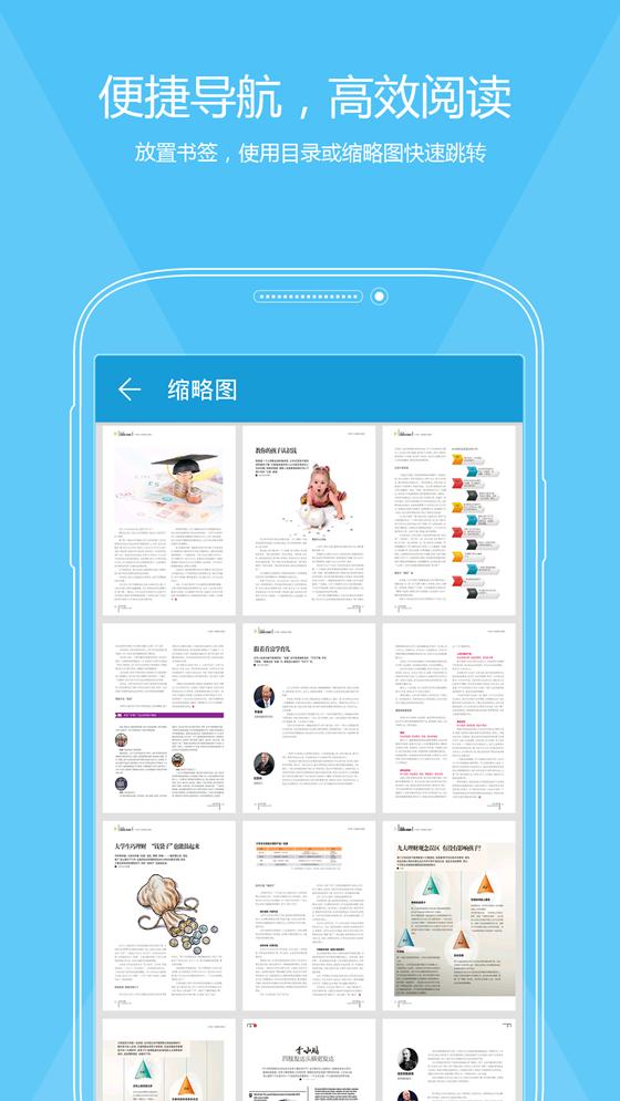 福昕PDF阅读器软件截图3