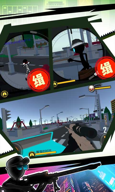 火柴人火线狙击3D软件截图2