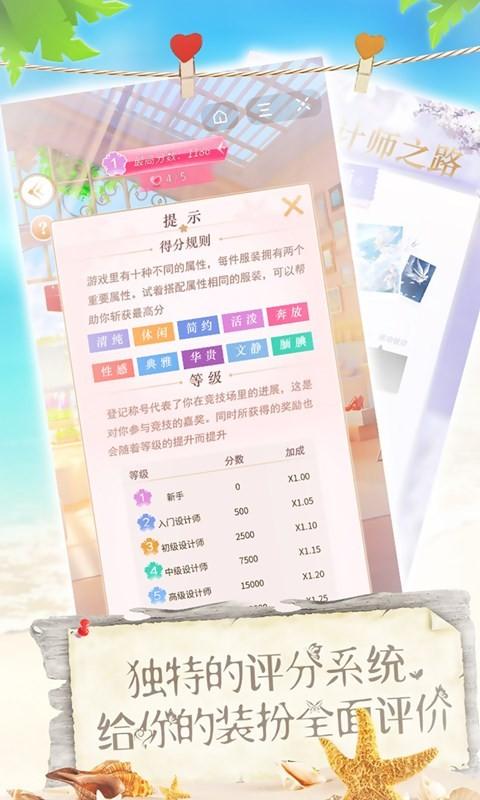 恋夏物语软件截图0
