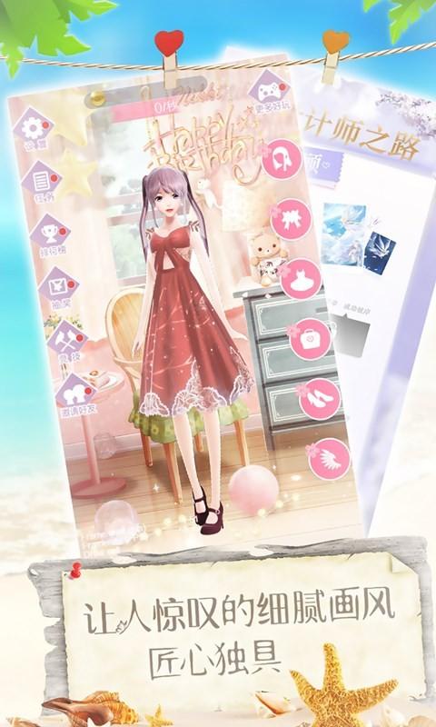 恋夏物语软件截图2