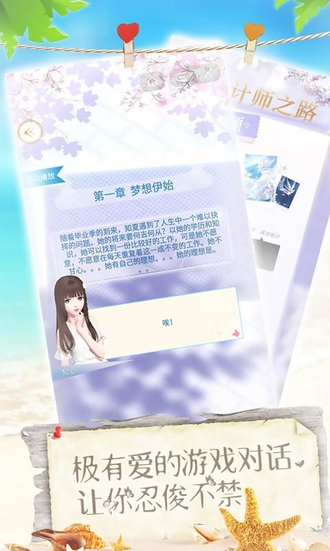 恋夏物语软件截图4