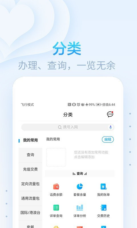 中国移动软件截图4