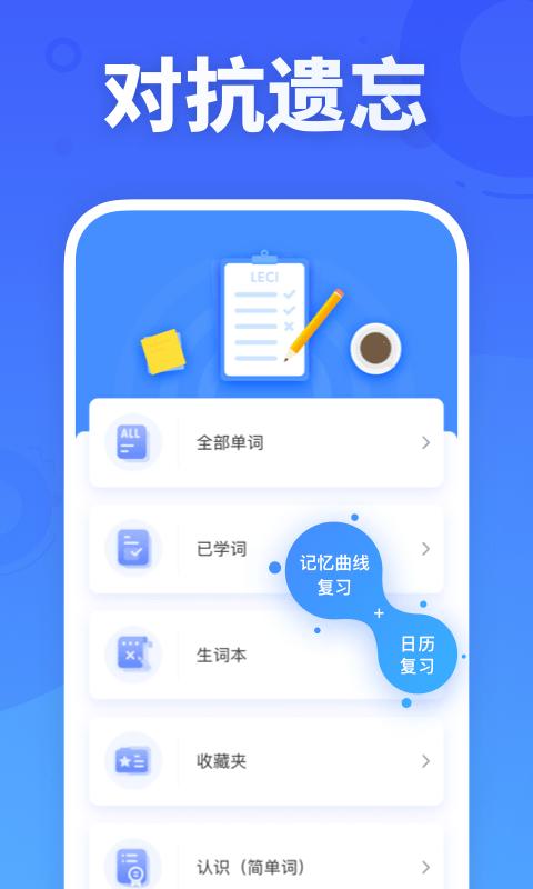 乐词新东方背单词软件截图2