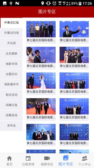 第六届北京国际电影节软件截图3