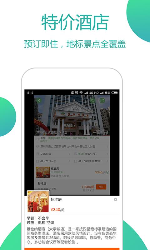 青芒果订酒店软件截图3