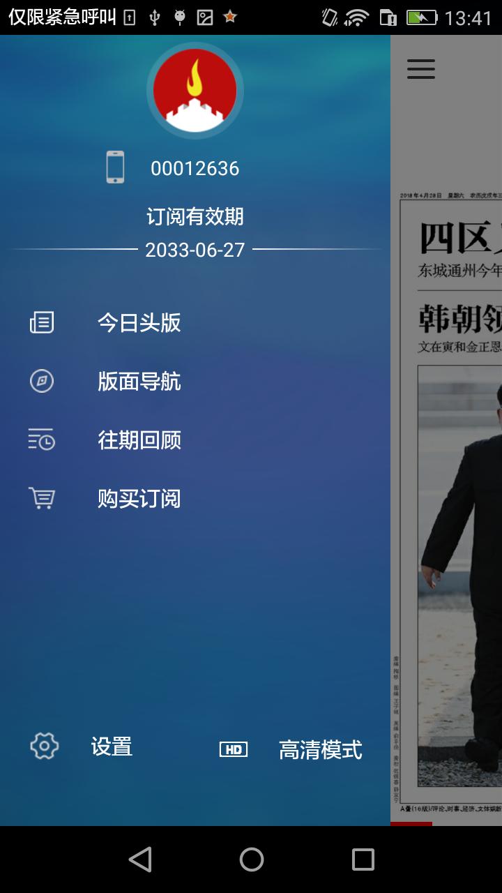 新京报数字版软件截图0