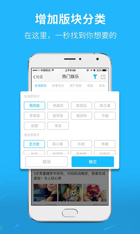 芜湖民生网软件截图0