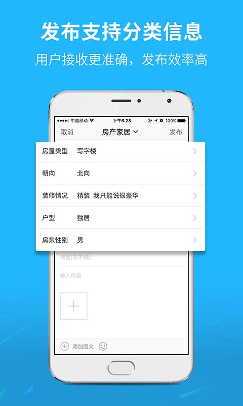 芜湖民生网软件截图2