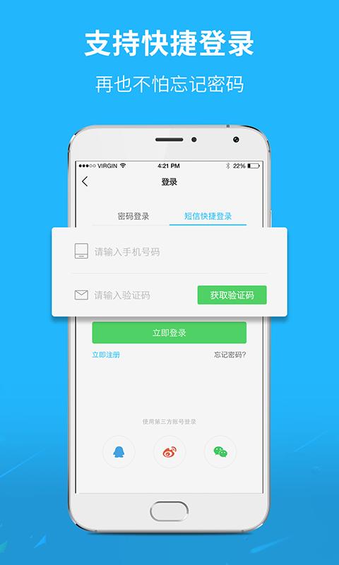 芜湖民生网软件截图3