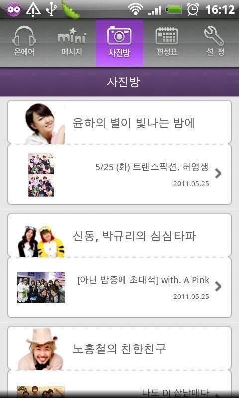 MBC广播软件截图2