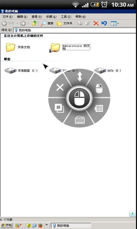 PC远程桌面-RDP软件截图2