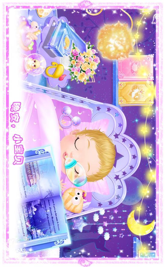 公主宝宝照顾软件截图4