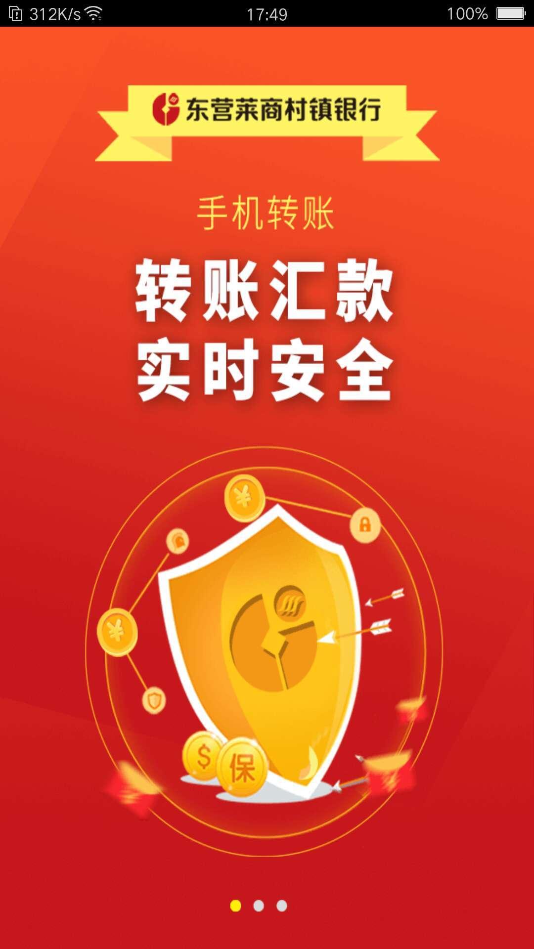 东营莱商村镇银行软件截图1