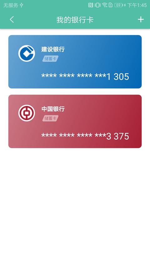全民惠农软件截图3