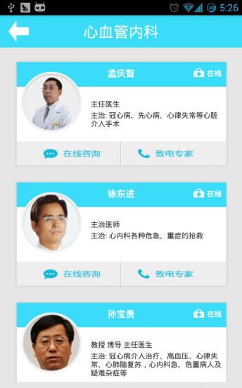 上海名医在线软件截图1