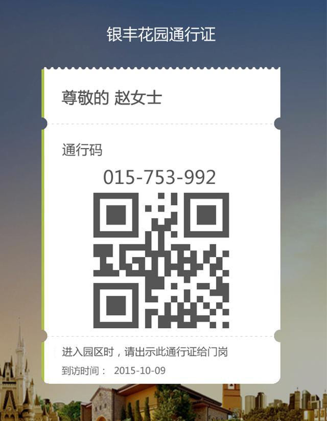 银丰云生活软件截图3